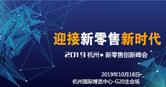 SFC2019第二届杭州国际新零售产业博览会