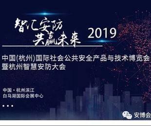 2019年中國(杭州)國際社會公共安全產品與技術博覽會暨杭州智慧安防大會即將開幕