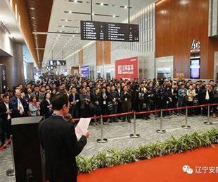 第二十一届东北安博会将于4月18日盛大开幕