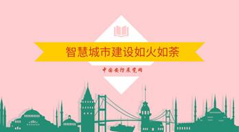 """万亿蓝海市场 智慧城市还在缺""""?#23613;保? width="""