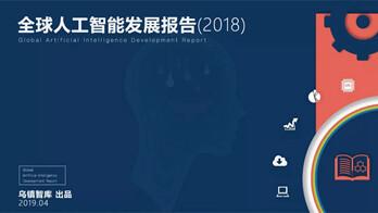 烏鎮智庫發布《全球人工智能發展報告(2018)》