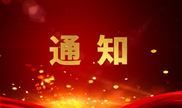 湖北省关于举办安防工程企业高级管理人员培训班的通知