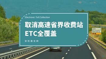 智能ETC與車後服務千億 萬億夢想