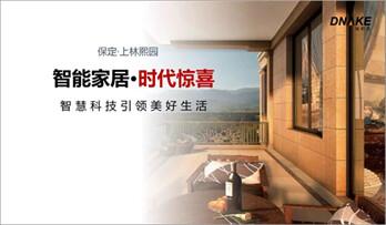 狄耐克聯手天勤地產打造智慧科技住宅