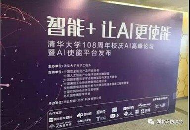 湖北省安防协会受邀参加清华大学AI高峰论坛