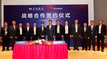 交通銀行與華為簽署戰略合作協議