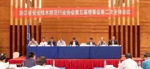 浙江安防协会五届二次理事会议在杭州召开