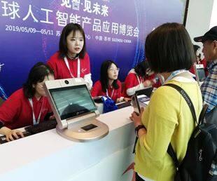 狄耐克助力江苏全球人工智能产品年度盛会