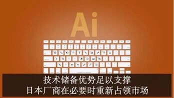 日本发力AI芯片 开辟新战场避开中美竞争