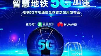 華為︰深圳地鐵11號線試行5G車地無線通信