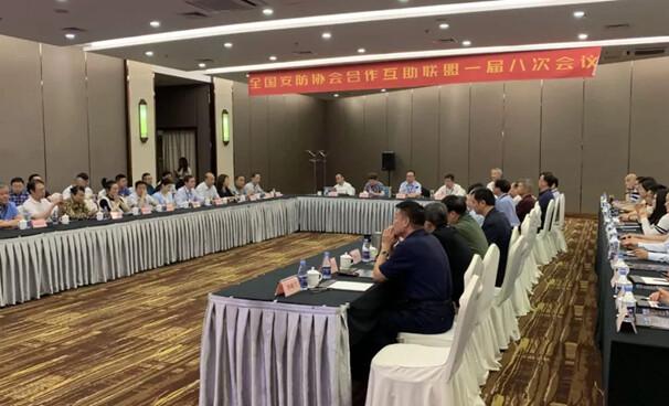 全国安防协会合作互助联盟一届八次会议顺利召开