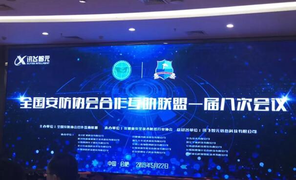 镇江安防协会当选全国安防协会合作互助联盟理事单位