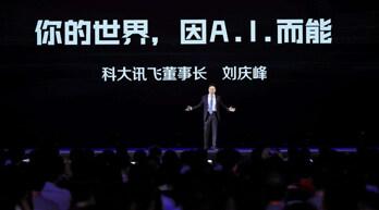 科大訊飛劉慶峰:拒絕泡沫 AI今年開始進入應用紅利兌現年