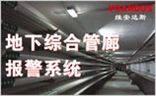 维安达斯防爆探测器在太原地下管廊项目的应用