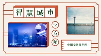 智慧城市落地應用四大核心技術