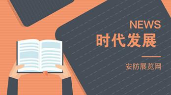 上海市发布《突发事件预警信息发布管理办法》