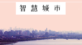 """""""智慧城市""""在港澳:口號喊得不多 但一直在路上"""