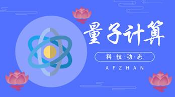 中国量子计算加速崛起 为大数据时代带来福音