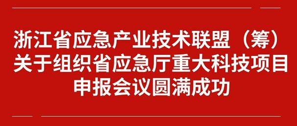 浙江省應急產業技術聯盟(籌)關于組織省應急廳重大科技項目申報會議圓滿成功
