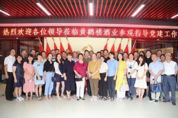 湖北安防協會赴黃鶴樓酒業學習先進黨建工作經驗