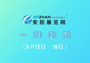 安防展覽網一周快訊(8月12日-16日)
