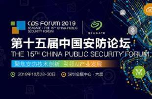 2019深圳安博会10月召开 在线报名已开启