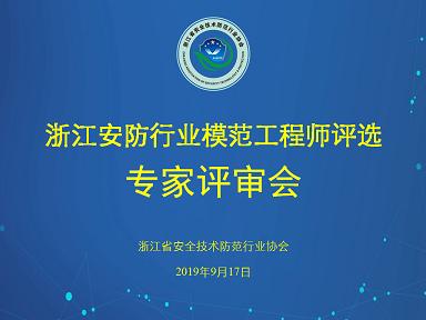 浙江安防行业模范工程师评选结果揭晓