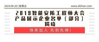 2019智能安防工程师大会产品展示企业名单(部分)揭晓