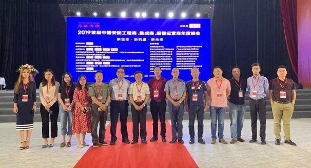蘇州市安防協會赴京參加2019首屆中國安防工程商、集成商、報警運營商年度峰會