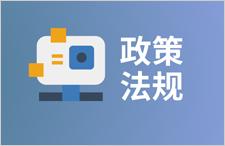 工信部:支持指纹识别 人脸识别等技术的网络身份认证