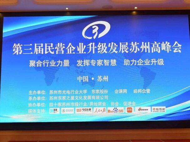 苏州安协参加第三届民营企业升级发展苏州高峰会