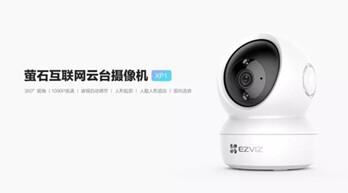 XP1萤石互联网云台摄像机 为你高清360度全方位日夜守护