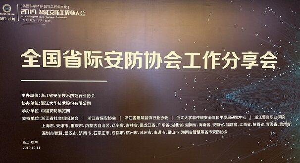 2019全国省际安防协会工作分享会成功召开
