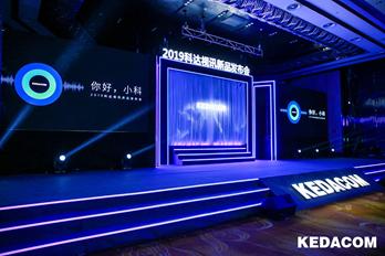科达2019视讯新品发布会顺利在京召开