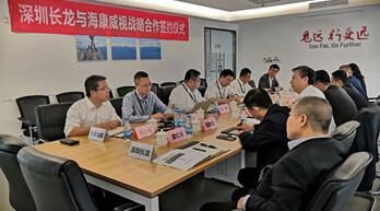 进军铁路业务 深圳长龙与海康威视签署战略合作协议