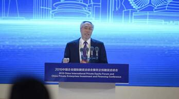 天地伟业董事长戴林受邀出席中国企业家大会并发表主题演讲