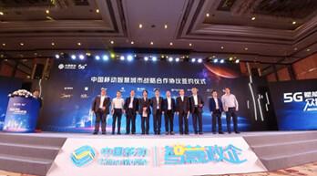 新华三与中移(雄安)产业研究院签署战略合作协议