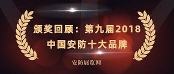 颁奖回顾:第九届2018中国安防十大品牌评选