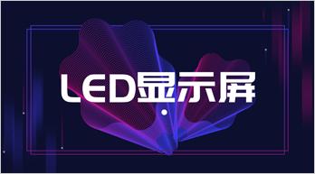 广州出台户外广告新规 对LED屏企影响几何?