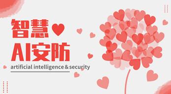 展望2020:安防+AI 谁说了算?