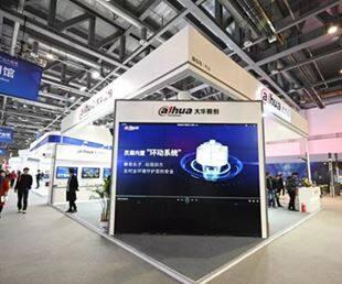 大华股份亮相第二届浙江国际智慧交通产业博览会