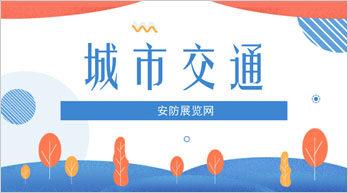 中国城市轨道交通行业发展形势好 规模大