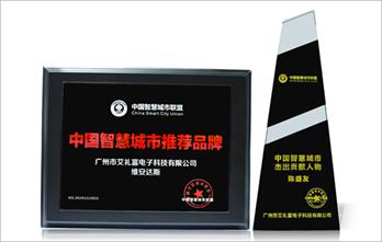2019第四届中国智慧城市互联网大会圆满结束 广州艾礼富电子再获殊荣