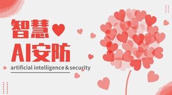 2020年 哪些技术热点将成为安防行业的主导?(上)