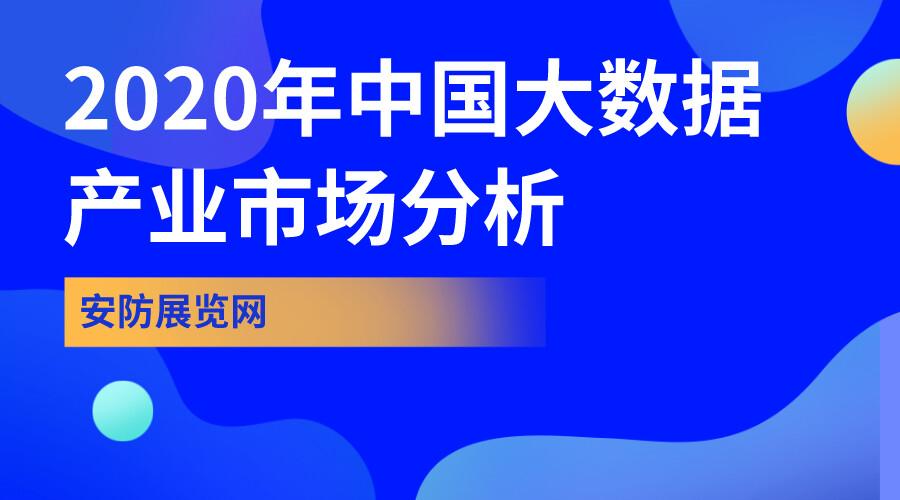 2020年中国大数据产业市场分析