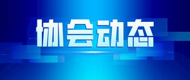 吉林省安防协会关于开展疫情防控应急支撑工作方案