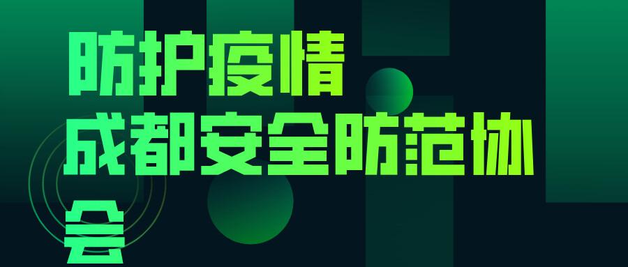成都安全防范協會抗疫情系列報道(四):四川眾智為武漢加油