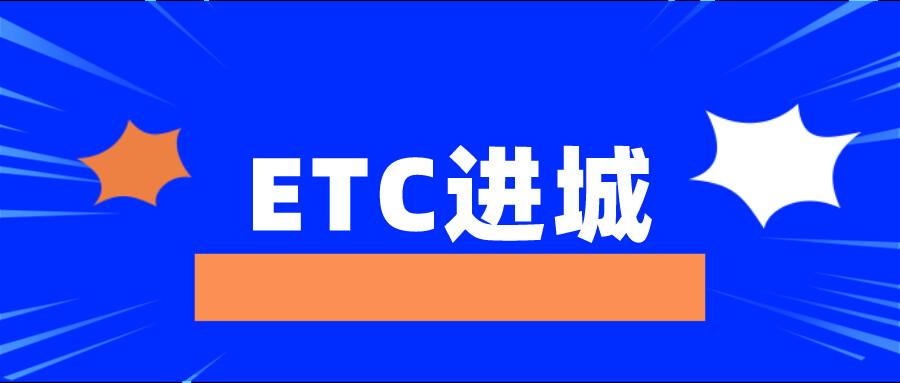 ETC下路進城:城市停車的新機遇
