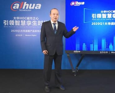 大华股份举办线上战略产品发布会 硬核新品彰显创新竞争力
