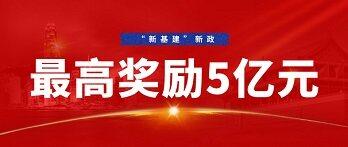 """最高獎勵5億元!廣州發布全國首個 """"新基建"""" 產業政策"""